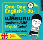 One-Day-English-1-วัน เปลี่ยนคนพูดอังกฤษไม่ได้ให้พูดได้ในทันที (สำหรับผู้เริ่มต้น)