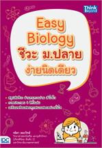 Easy Biology ชีวะ ม.ปลาย ง่ายนิดเดียว