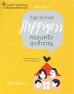 ครอบครัวสุขสำราญ Tip to Find Happiness