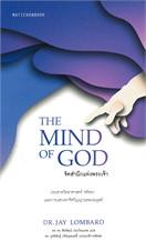 จิตสำนึกแห่งพระเจ้า : ประสาทวิทยาศาสตร์ ศรัทธา และการแสวงหาจิตวิญญาณของมนุษย์