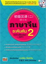 ภาษาจีนระดับต้น 2 (ฉบับปรับปรุง) +MP3