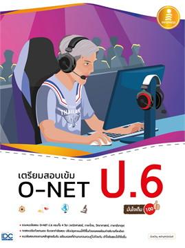 เตรียมสอบเข้ม O-NET ป.6 มั่นใจเต็ม 100