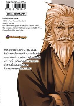 ยอดนักปรุงโซมะ เล่ม 34 (ฉบับการ์ตูน)