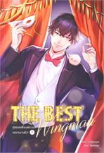 The Best Wingman สุดยอดเพื่อนพระเอกขอรายงานตัว! เล่ม 1