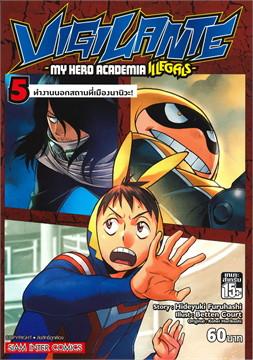 Vigilante-My Hero Academia illegals เล่ม 5 (ฉบับการ์ตูน)