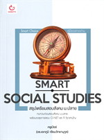 SMART SOCIAL STUDIES สรุปเตรียมสอบสังคม ม.ปลาย