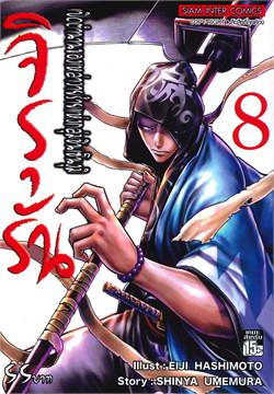 จิรุรัน เปิดตำนานของเหล่าวายร้ายแห่งกลุ่มชินเซ็นงุมิ เล่ม 8 (ฉบับการ์ตูน)