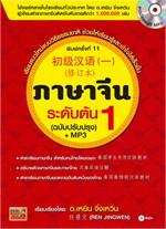 ภาษาจีนระดับต้น เล่ม 1 (ฉบับปรับปรุง) +MP3