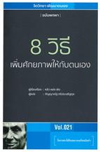 8 วิธีเพิ่มศักยภาพให้กับตนเอง Vol.021