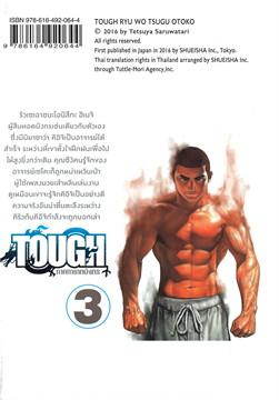 TOUGH ภาคทายาทมังกร เล่ม 3 (ฉบับการ์ตูน)