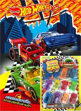 Hot Wheels รถแข่งสุดซิ่งสายฟ้า + รถแข่ง 10 คัน