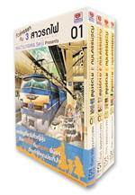 ทัวร์หรรษากับ 3 สาวรถไฟ เล่ม 1-4 (ฉบับการ์ตูน)