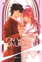 ION WORLD ONLINE ผีอารักษ์แห่งอิออนเวิลด์ เล่ม 3 (จบ)