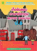 เก็งข้อสอบภาษาอังกฤษ BETTER ENGLISH ป.6