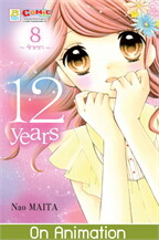 12 years เล่ม 8