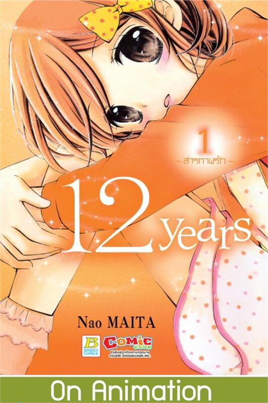 12 years เล่ม 1