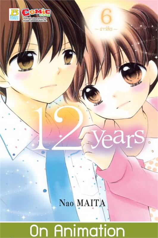 12 years เล่ม 6