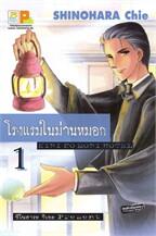 โรงแรมในม่านหมอก KIRI NO MORI HOTEL เล่ม 1