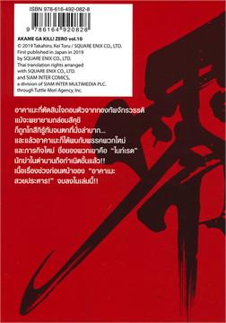 อาคาเมะ สวยประหาร ZERO เล่ม 10 (จบ) (ฉบับการ์ตูน)