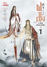 ฝูเซิง เจดีย์พิทักษ์ฟ้า เล่ม 1