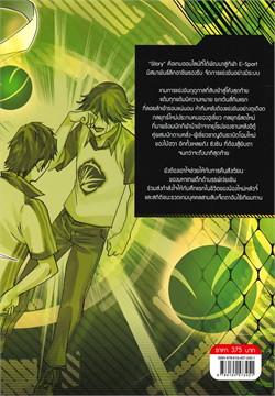 เทพยุทธ์เซียน GLORY เล่ม 21