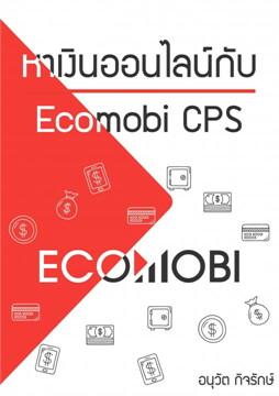หาเงินออนไลน์กับ ECOMOBI CPS