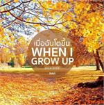 When I grow up เมื่อฉันโตขึ้น