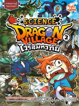 Dragon Village Science เล่ม 2 ไวรัสมหาภัย