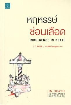 หฤหรรษ์ซ่อนเลือด INDULGENCE IN DEATH