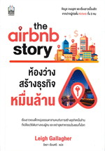 The Airbnb Story ห้องว่างสร้างธุรกิจหมื่นล้าน