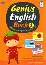 Genius English Book 1 ภาษาอังกฤษ อนุบาล 1 หลักสูตร EP