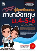 สรุป เก็ง เฉลย และอธิบาย คู่มือเตรียมสอบภาษาอังกฤษ ม.4-5-6