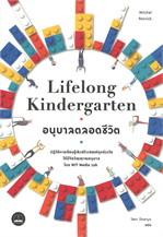 Lifelong Kindergarten : อนุบาลตลอดชีวิต