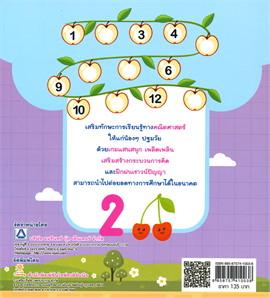 เกมสนุกฝึกสมอง + - เสริมเชาว์คณิตศาสตร์ 3+ (สำหรับหนูน้อยวัยอนุบาล)