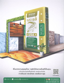 บ้านและสวน ฉบับที่ 516 (สิงหาคม 2562)