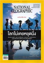 NATIONAL GEOGRAPHIC ฉบับที่ 217 (สิงหาคม 2562)
