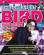 THE GREATEST BIRD THONGCHAI OF ALL TIME
