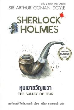 หุบเขาขวัญผวา SHERLOCK HOLMES THE VALLEY OF FEAR (ฉบับ 2 ภาษา Thai-English)