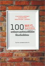 100 บทเรียนทางธุรกิจของซีอีโอโลก ที่ห้องเรียนไม่มีสอน WAYS TO SUCCESS