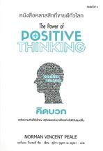 THE POWER OF POSITIVE THINKING คิดบวก