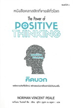 THE POWER OF POSITIVE THINKING คิดบวก