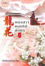 หลงฮวา ดอกไม้มังกร เล่ม 2