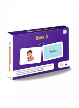 บัตรภาพและบัตรคำ ตัวเรา 3