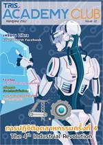 TRIS Academy Club Magazine : Issue 22 กรกฎาคม 2562 (ฟรี)