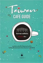 TAIWAN CAFE GUIDE จิบกาแฟ แลไต้หวัน
