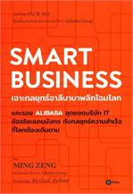 SMART BUSINESS: เจาะกลยุทธ์อาลีบาบาพลิกโฉมโลก