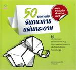50 ผลงาน กับจินตนาการแผ่นกระดาษ (เหมาะสำหรับเด็กเพื่อสร้างสมาธิ)