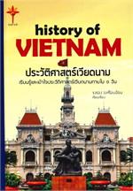 ประวัติศาสตร์เวียดนาม