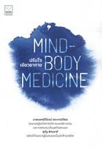 ปรับใจ เยียวยากาย Mind-body medicine