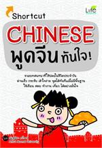 Shortcut Chinese พูดจีนทันใจ!